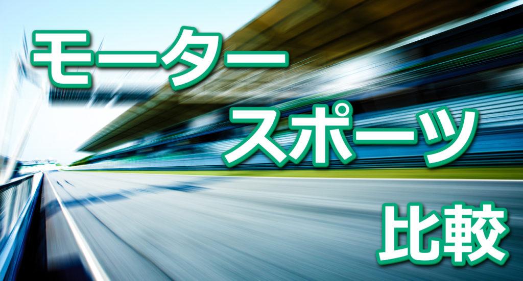 チャンネル モーター スポーツ